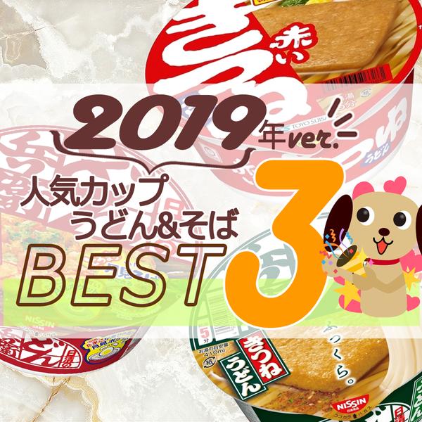 2019年カップうどん・そば人気TOP3!