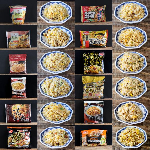 冷凍チャーハン12種類を調査!旨みの濃さ&パラパラ度を食べ比べしてみた