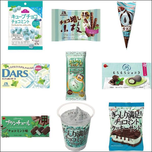 【チョコミント味】新作スイーツ10選!